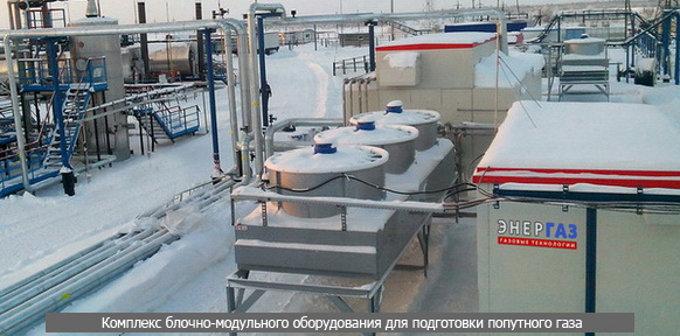 Комплекс блочно-модульного оборудования для подготовки попутного газа