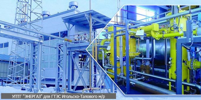 УПТГ Энергаз для ГТЭС Игольско-Талового месторождения