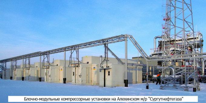 Блочно-модульные компрессорные установки на Алехинском месторождении