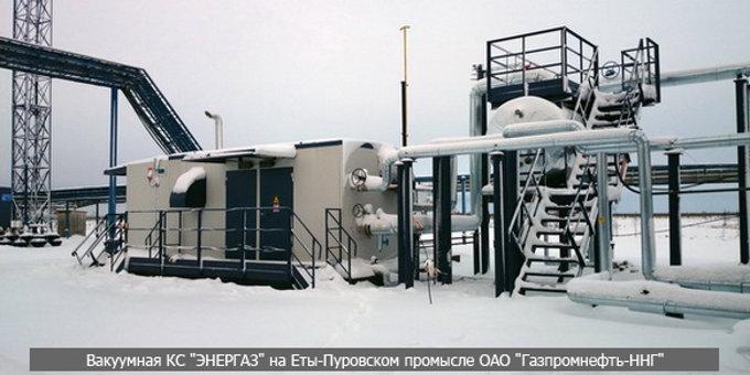 Вакуумная КС Энергаз на Еты-Пуровском промысле Газпромнефть