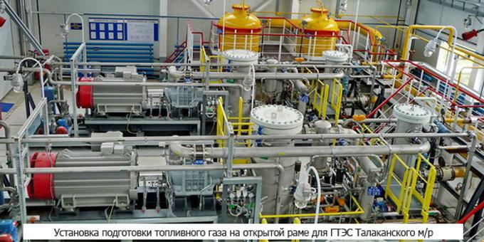 Установка подготовки топливного газа на открытой раме для ГТЭС Талаканского месторождения
